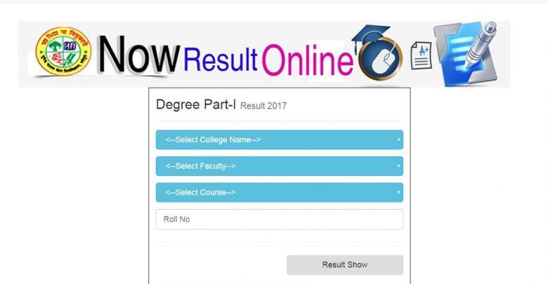 BNMU Part 1 Exam Result