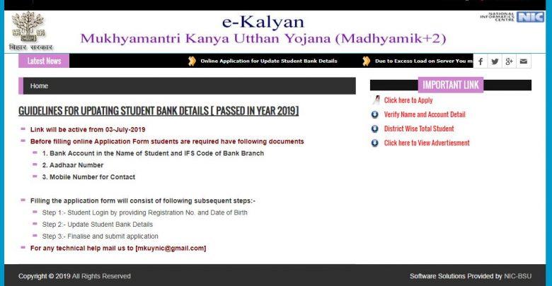 Mukhyamantri Kanya Utthan Yojana Online Apply