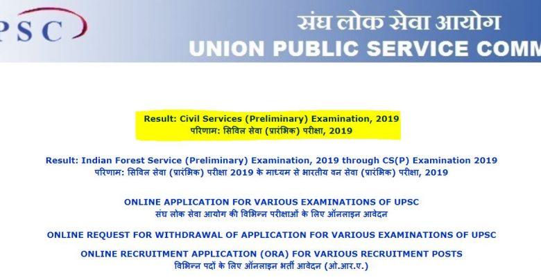 UPSC Civil Services Exam Result 2019
