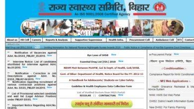 Bihar Ayush Doctor Bharti 2019