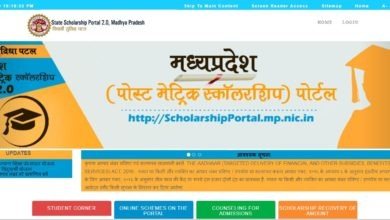 MP Scholarship Application Form 2019
