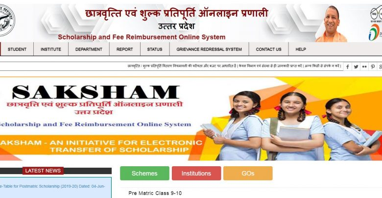 UP Scholarship Application Form 2019