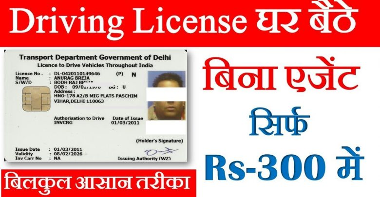 Apply Driving Licence Online