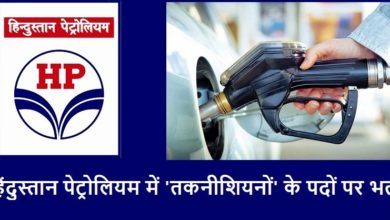 HPCL Technician Recruitment 2020