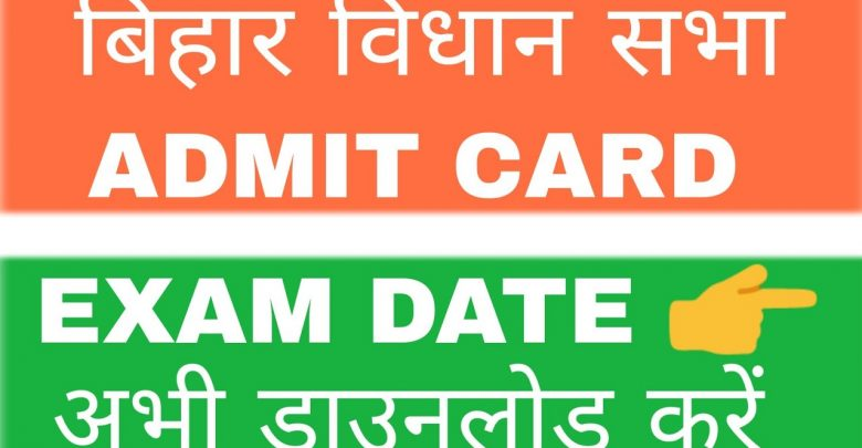 Sachivalaya Driver Admit Card 2019