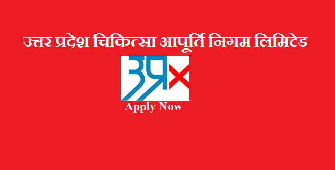 UPMSCL Recruitment 2019UPMSCL Recruitment 2019