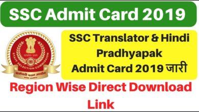 ssc jht paper 2 admit card