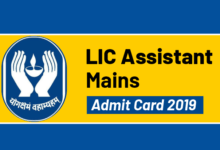 lic assistant phase 2 admit card