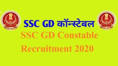 ssc gd constable recruitment 2020