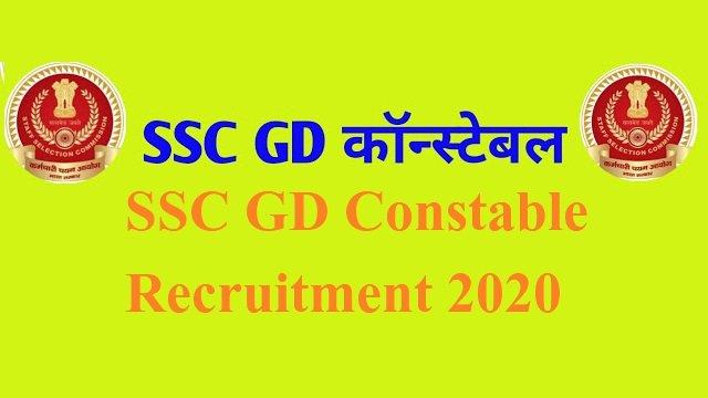 ssc gd constable recruitment 2020