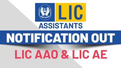 lic aao online form 2020