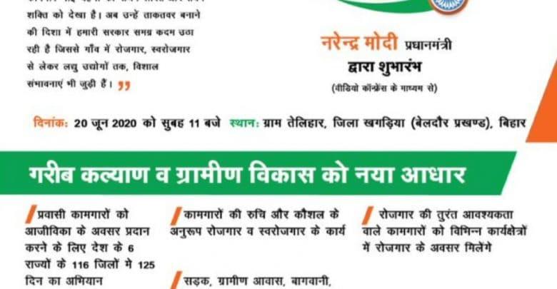 RRB Garib Kalyan Rojgar Abhiyaan Recruitment 2020