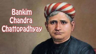 Biography of Bankim Chandra Chatterjee