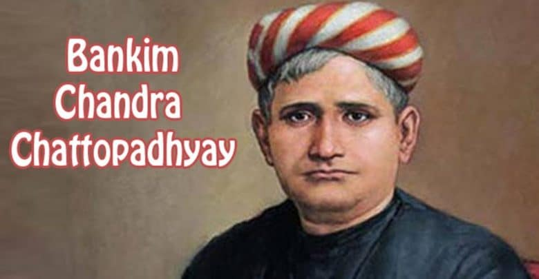 Biography of Bankim Chandra Chatterjee