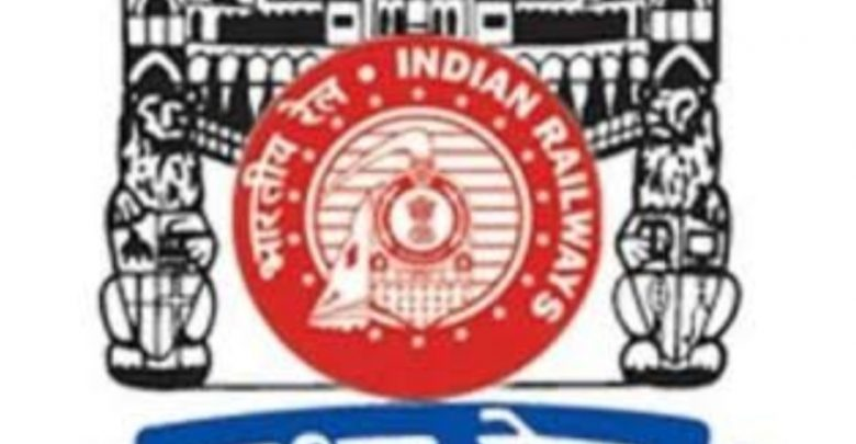 Central Railway Recruitment 2020