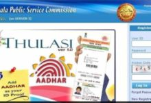 Kerala Public Service Commission Result 2020