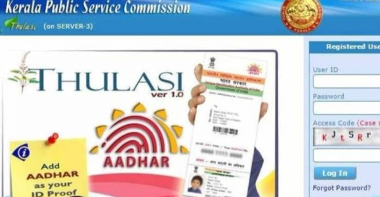 Kerala Public Service Commission Result 2020